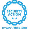 SECURITY ACTION自己宣言者サイト